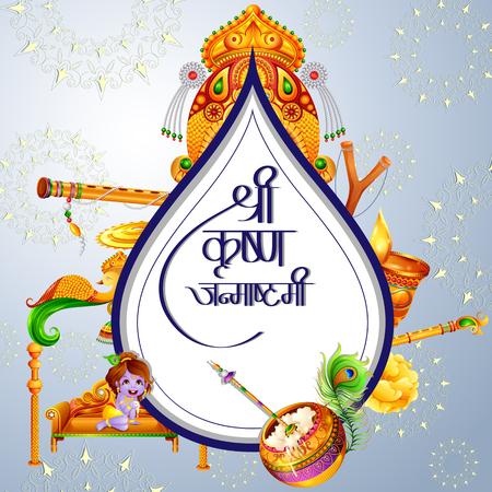 Lord Krishna ruba il makhaan in Happy Janmashtami Vettoriali