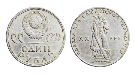 fascist: Old Soviet one rouble commemorative coin from 1965. 20th anniv. of Soviet peoples Victory over fascist Germany in the Great Patriotic War (1941Ð1945)