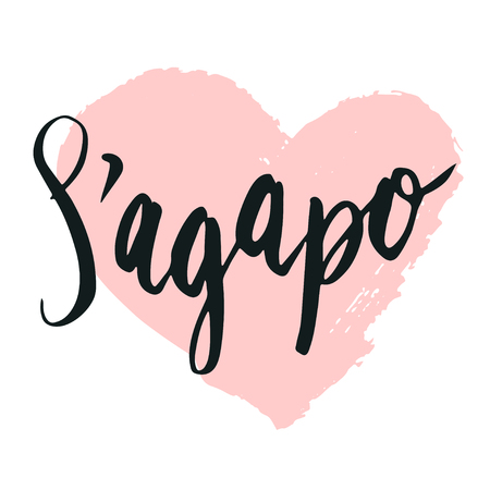 Happy Valentine's day, lettering S'agapo (I love you in Greek) hand written and isolated on white with dry brush heart.