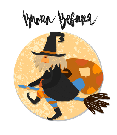 Cute vector art of old witch flying on broomstick with bag of presents night sky moon background. Holiday celebration character isolated on white. Buona Befana meaning Happy Epiphany handwritten lettering phrase Ilustração