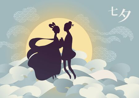 Vector illustration card for chinese valentine Qixi festival with couple of cute cartoon characters silhouette standing holding hands. Full moon, clouds. Caption translation: Qixi, can also be read as Tanabata
