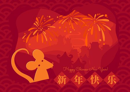 Vector illustration card Chinese New Year of Rat Mouse Zodiac celebration 2020. Cute cartoon character, fireworks and traditional houses, paper cut craft style art. Caption translation: Happy New Year Иллюстрация