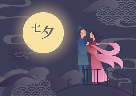 Vector illustration card for chinese valentine Qixi festival. Couple of cute cartoon characters cowherd and the weaver girl standing on bridge. Caption translation: Qixi, can also be read as Tanabata Çizim