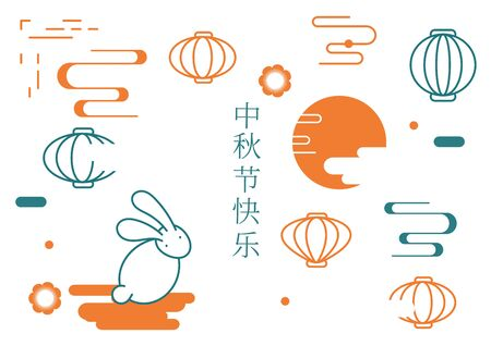 Vector illustration card for Chinese Mid Autumn festival celebration. Cute cartoon bunny character, lanterns, clouds, full moon, paper cut craft art. Caption translation: Happy Mid Autumn Festival Ilustração