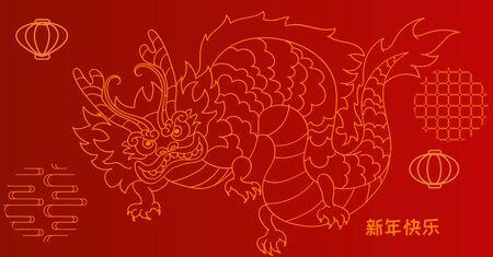 Vector illustration card Chinese New Year of Dragon Zodiac celebration. Cute cartoon character, patterns, lanterns. Caption translation: Happy New Year