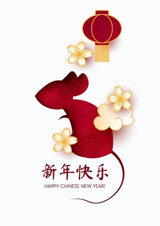 Rat zodiac symbol animal for Chinese New year 2020 celebration card. Clouds, plum blossom, lantern elements. Vector art in 3d paper cut style. Graphic design template. Translation: Happy New Year Ilustração