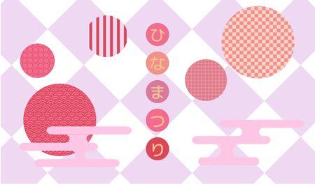Hina Matsuri (Japanese Girls Festival) celebration card. Clouds and cherry flowers with various patterns. Vector objects design. Caption translation: Hinamatsuri