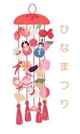 Hina Matsuri (Japanese Girls Festival) celebration card. Tsurushi Bina hanging handmade decoration with emperor family dolls and various objects. Caption translation: Hinamatsuri