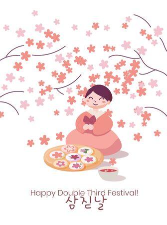 Korean Double Third or Samjinnal Festival to celebrate spring arrival. Woman sitting under azalea flowers making traditional rice cake. Vector illustration card template. Caption translation: Samjinnal  イラスト・ベクター素材