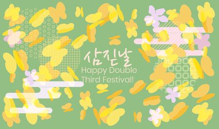 Korean Double Third or Samjinnal Festival to celebrate spring arrival. Yellow butterflies as good luck symbols. Vector illustration card template. Caption translation: Double Third Festival  イラスト・ベクター素材