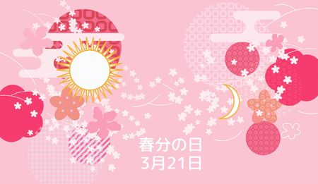 Spring Vernal Equinox day celebration card template. Cherry blossom sakura and various shapes with patterns. Vector illustration Caption translation: Vernal Equinox Day, 21 March