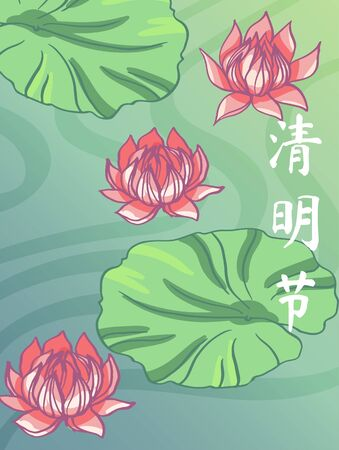 Qingming Festival or Tomb Sweeping Day celebration card with lotus flowers on water. Caption translation: Qingming Jie. Vector art illustration.  イラスト・ベクター素材