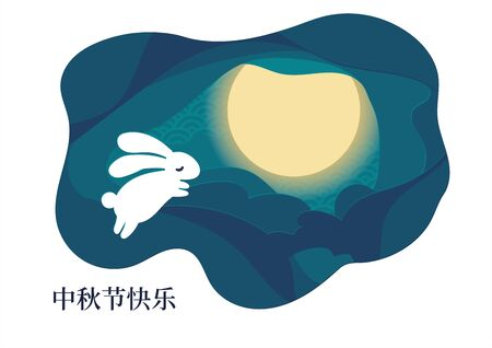 Vector illustration card for Chinese Mid Autumn festival celebration. Cute bunny, clouds, full moon, paper cut craft art. Caption translation: Happy Mid Autumn Festival