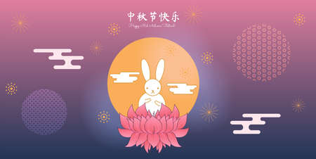 Vector illustration card for Chinese Mid Autumn festival celebration. Cute bunny in lotus flower, full moon. Caption translation: Happy Mid Autumn Festival