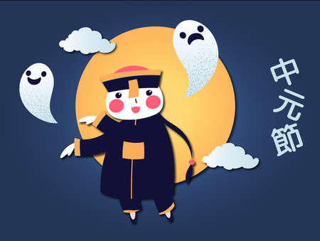 Chinese Ghost festival celebration card. Hopping vampire jiangshi and cute ghosts flying in the sky at night with full moon. Caption translation: Ghost Festival. Vector illustration Illustration