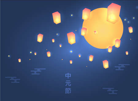 Chinese Ghost festival celebration card. Glowing lanterns flying in the sky at night with full moon. Caption translation: Ghost Festival. Vector illustration