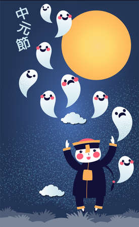 Chinese Ghost festival celebration card.