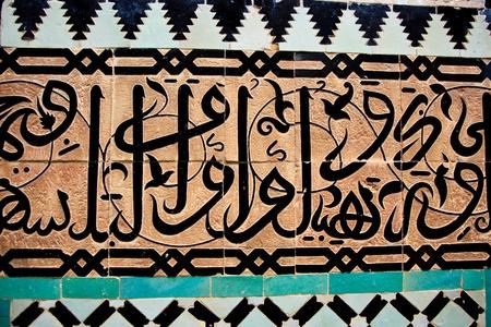 Meknes, Marokko: Arabesque kalligrafie op madrash muur in Meknes, Marokko.