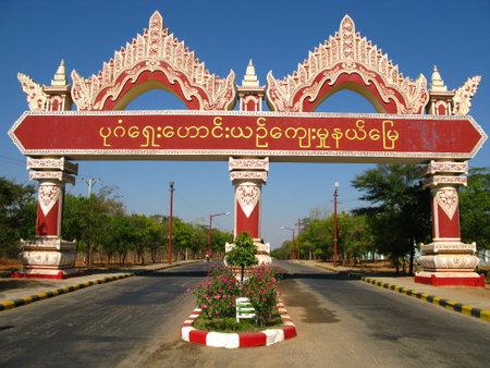 Bagan  Myanmar - 05 Jan 2010: The gate in Bagan, Myanmar