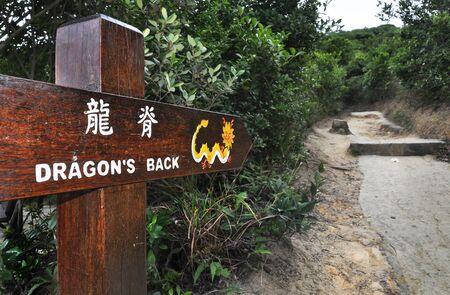 드래곤의 위로 표지판 홍콩 스톡 사진