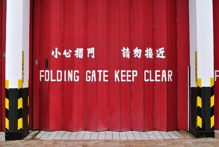 Entrance of a Hong Kong fire station with gates closed  photo