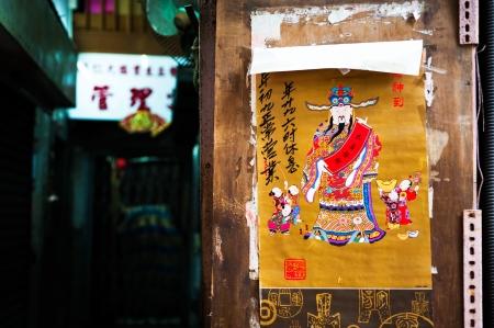 주거 건물, 홍콩의 벽에 중국 돈 하나님의 포스터 스톡 사진