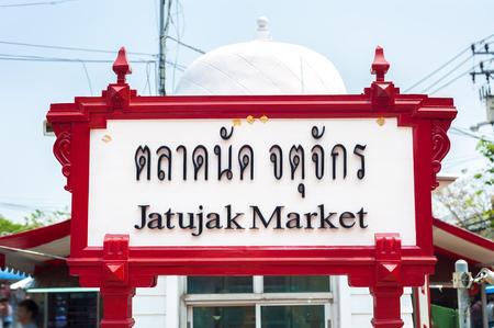 チャト チャック ウィーク エンド マーケット、バンコク、タイでのサインへようこそ 写真素材