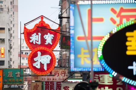 Neon pawn shop sign in Kowloon, Hong Kong