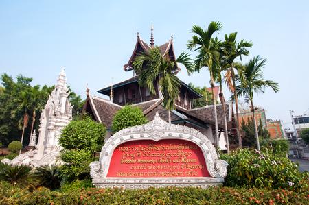 ワット・チェディ・ルアンの仏教原稿図書館と博物館、チェンマイ