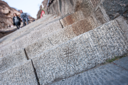 Name of Tai Shan carved into a stone step on the way to the mountain summit, China Stock Photo