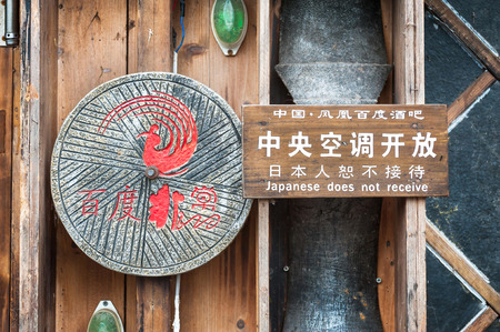 No Japanese allowed sign, Fenghuang China Stock Photo
