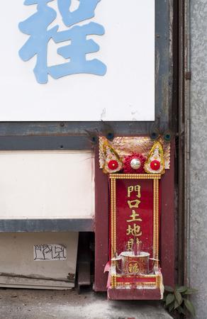 Street shrine in the Sheung Wan district of Hong Kong Island Stock Photo
