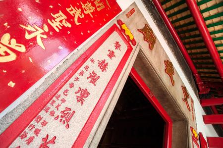 Entrance to Man Mo Temple, Sheung Wan, Hong Kong