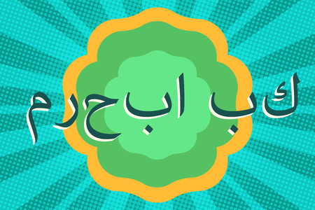 welcome, text in Arabic. Pop art retro vector illustration
