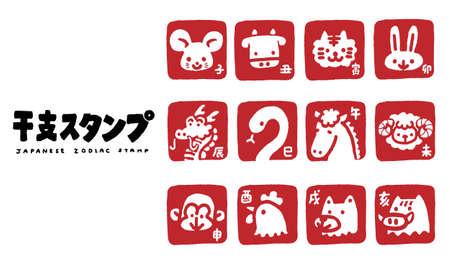 Hand-written cute zodiac stamp