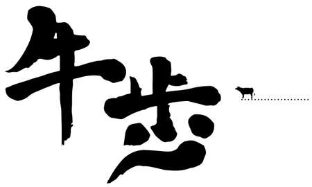 The Japanese saying that it is slow to walk like a cow Vektorové ilustrace