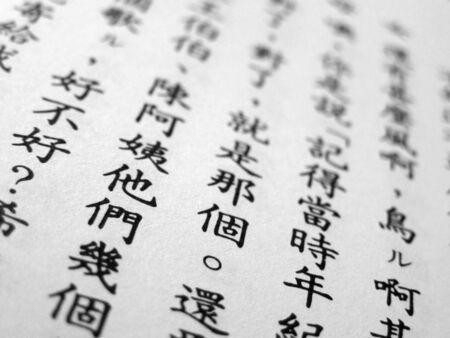 translate: Escrito chino mandar�n materiales de aprendizaje.  Foto de archivo