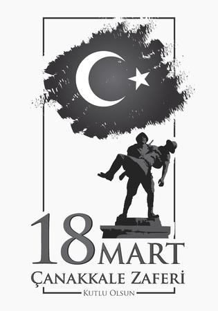 Canakkale zaferi 18 Mart. Translation: Turkish national holiday of March 18 Illustration