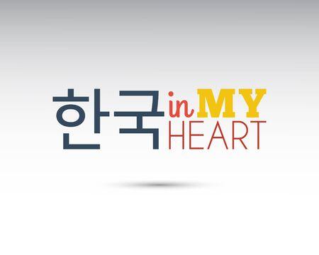 Korea in my heart typography.Vector poster