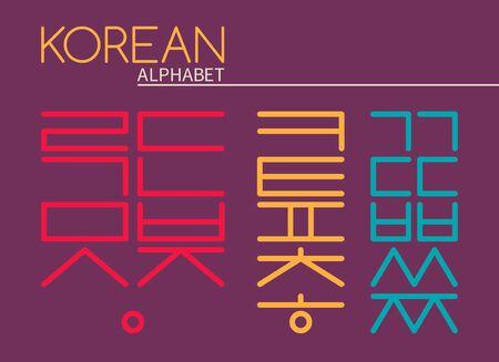 decorative lines: Korean vector alphabet set.Colorful flat line style.