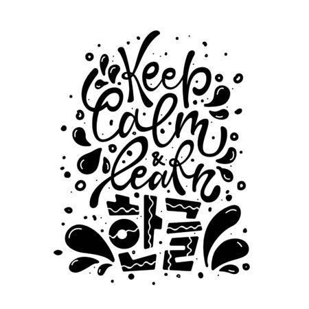 Keep calm and learn hangeul Vector Illustration