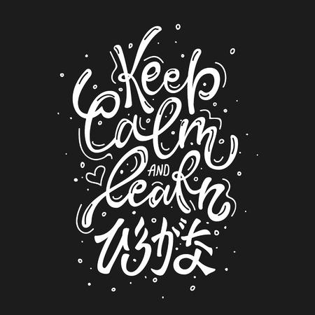 Keep calm and learn hiragana Standard-Bild - 103796495