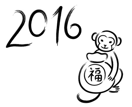 chinese ethnicity: Chinese New Year 2016 zodiac symbol: Monkey with bag of gifts in hand drawn calligraphy painting style.Translation of hieroglyph: Happiness. Isolated vector illustration.