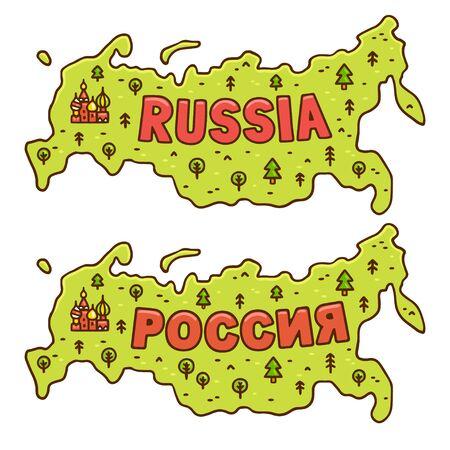 ロシアのロシア語と英語と首都モスクワ市の図面で書かれた国名と地図をかわいい漫画。ベクター クリップ アート イラスト子供の地理学。  イラスト・ベクター素材