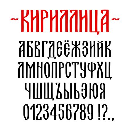 Cyrillic script, old Russian alphabet typescript set. Hand drawn calligraphy letters written with flat brush. Vintage retro typography vector font. 일러스트