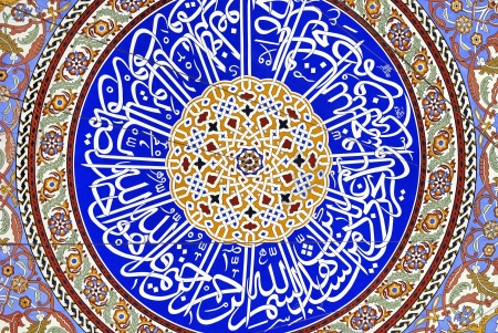 Arabic calligraphy on the ceiling of Selimiye Mosque in Edirne Turkey photo