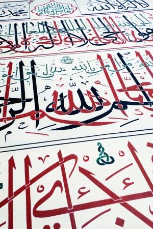 kur'an: Arabic calligraphy in Ulu Mosque in Bursa Turkey Stock Photo