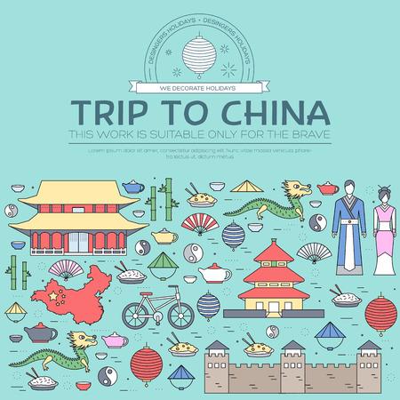 商品の国中国旅行バケーション ガイドは、細い線スタイルのデザインに配置します。建築、ファッション、人々、自然バック グラウンド概念のセッ