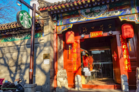 beijing/China - 24 February 2017:Starbuck Coffee Shop at Nanlouguxiang the Old Part area of the Beijing city centre