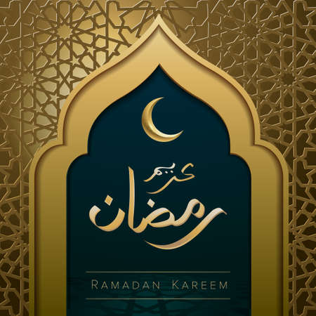 Ramadan Kareem greeting card template with crescent moon